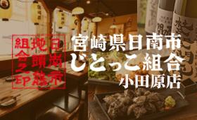 じとっこ組合 小田原店