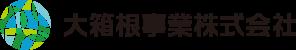 大箱根事業株式会社