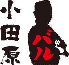 小田原バル